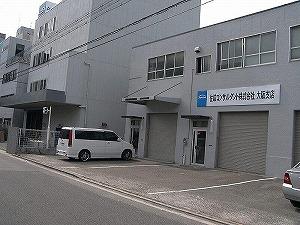 水川倉庫兼事務所