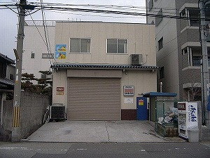 富士倉庫兼事務所