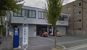 COM9(A室)貸し倉庫・事務所 画像1